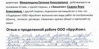 Отзыв-Седова-Вера-Алексеевна