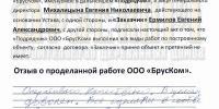 Отзыв-Ермилов-Евгений-Александрович