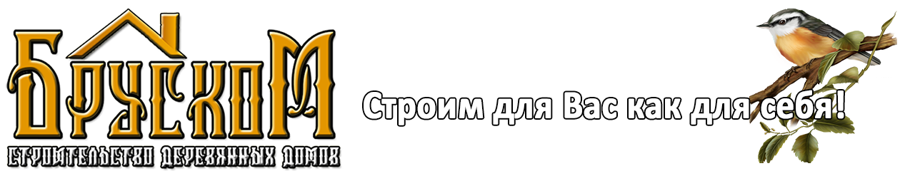"""""""Бруском"""" Деревянные дома под ключ"""
